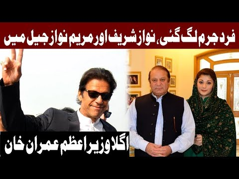 Nawaz Sharif, Maryam Nawaz and Capt. Safdar indicted - Express News