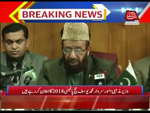 Govt Announces New Hajj Policy for 2018