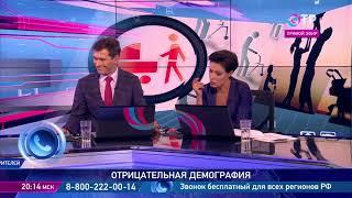 Юлия Флоринская и Валерий Елизаров. Отрицательная демография: как решать проблему?