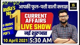 10 April | Daily Current Affairs Live Show #519 | India \u0026 World | Hindi \u0026 English | Kumar Gaurav Sir