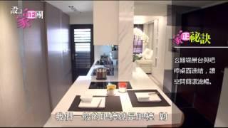 【設計家正團】2013-04-07 第38集part2:17坪結合soho功能的頂客族居室 下