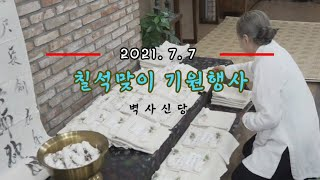 [벽사신당 기원행사] 신축년 칠석맞이 행사 영상! 많이 기다리셨죠! ^^