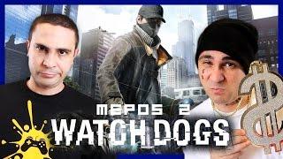 Δεν Βρίσκω Γκόμενες! (Watch Dogs #2)