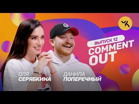 Comment Out Molly x Данила Поперечный