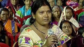 Prathana Mancha Apananka Pasanda   Jagatsinghpur   Odia Bhajan