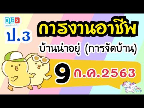 DLTV ป.3 การงานอาชีพ 9 ก.ค.2563 | บ้านน่าอยู่ (การจัดบ้าน)  | เรียนออนไลน์ ย้อนหลัง