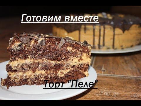 Торты, рецепты с фото на RussianFoodcom 3204 рецепта тортов