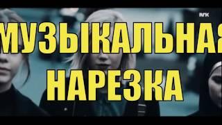 SKAM/МУЗЫКАЛЬНАЯ НАРЕЗКА