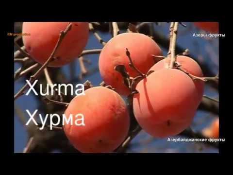 Азеры фрукты -