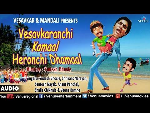 Vesavkaranchi Kamaal Hironchi Dhamaal - Non Stop Marathi Koligeete : Sudesh Bhosle | Latest 2016