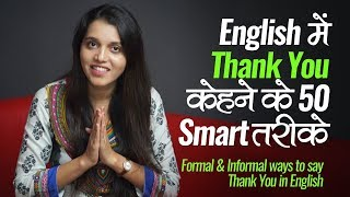 English म Thank You क हन क 50 SMART तर क Formal Informal English Speaking Lesson Hindi