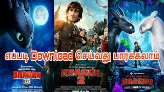How To Download How To Train Your Dragon 1,2,3 Tamil Dubbed --All Tricks Tamil--