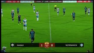 Саммари матча «КАМАЗ» 3:1 «Челябинск»