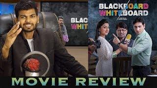 Blackboard VS Whiteboard Full Movie Review | Public Review | Public Talk | Raghubir Yadav
