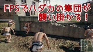 PUBGで20人の裸族が素手で銃や車に立ち向かう thumbnail