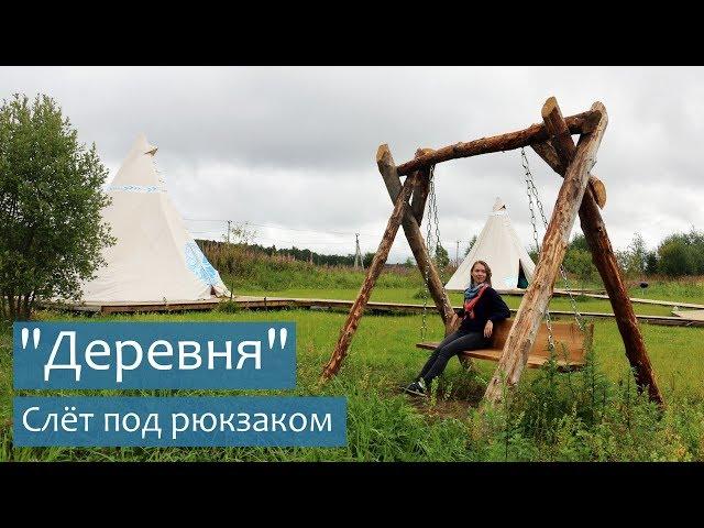 """Сбежали из Москвы в творческое комьюнити """"Деревня"""" на слёт блогеров под рюкзаком"""
