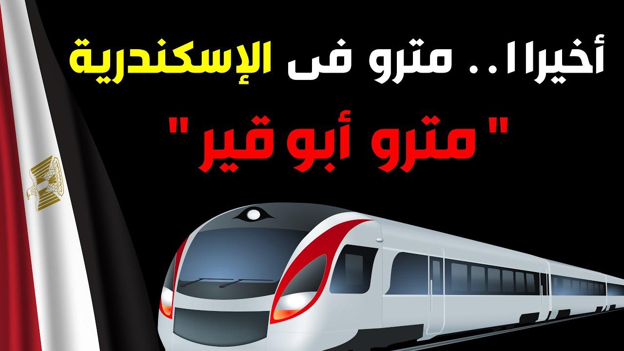 مشروع مترو أبوقير سيغير شكل الحياه فى الإسكندرية