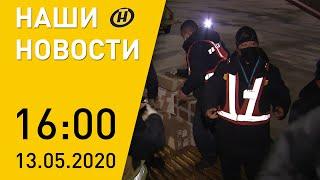 Наши новости ОНТ: Беларусь ждет помощь из Китая, новые данные по COVID-19, IT-диплом