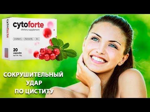 Средство от цистита Cytoforte. Средство для лечения цистита у женщин Cytoforte, купить, цена, отзывы