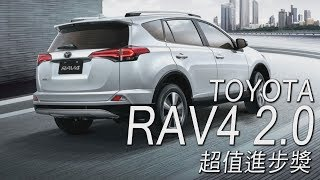 TOYOTA RAV4 2.0 超值進步獎 試駕 - 廖怡塵【全民瘋車Bar】11