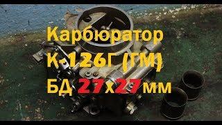 Карбюратор ГАЗ 24 К-126Г (ГМ) БД 27х27мм доработка карбюратора - GAZ ROD Гараж