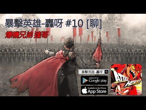 達哥 - 暴擊英雄-轟呀 CHATROOM EP10