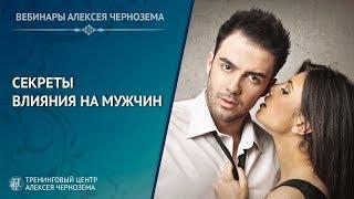 видео Алексей Чернозем | Тренинговый центр Алексея Чернозема