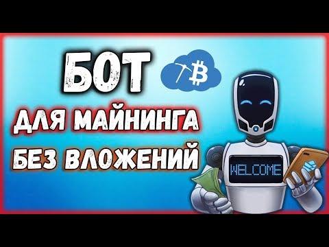 Бот для майнинга криптовалюты в телеграмм без вложений 2018