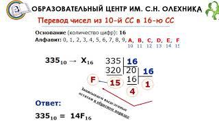 """Видеоуроки по информатике 8 класс. Урок №1 """"Системы счисления"""""""