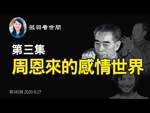 薇羽看世间:【第145期】周恩来与毛泽东的微妙关系,以及周恩来的感情世界,对中共而言是机密,对百姓来说是个谜。