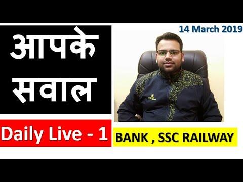 आपके सवाल Daily Live 1 ( 14 March) 10:30