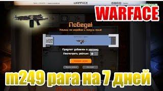 Warface халявная m249 para на 7 дней мини игра Вулкан(, 2016-04-04T14:58:32.000Z)
