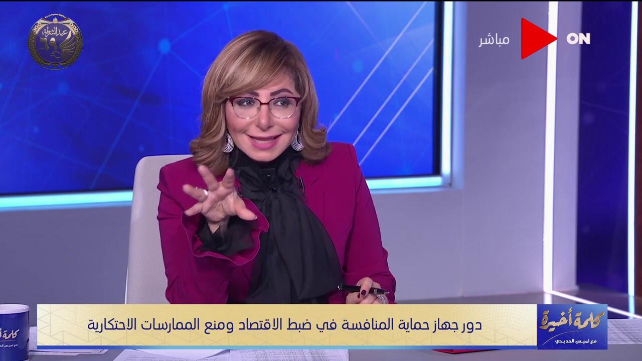 كلمة أخيرة - الفقرة الرابعة - لقاء مع د.محمود ممتاز رئيس جهاز حماية المنافسة - الجزء الثاني  - 02:56-2021 / 1 / 25