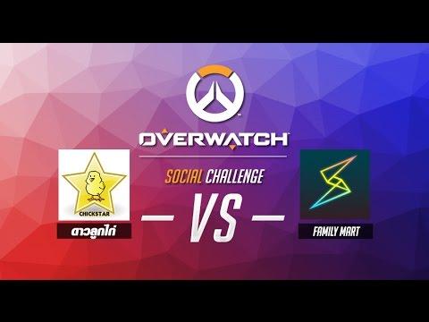 Overwatch Social Challenge 5th [ระหว่าง ดาวลูกไก่ VS family mart]