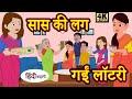 सास की लग गई लाटरी - Hindi Kahani   Moral Stories   Funny Hindi Kahani   Comedy Hindi Story   Story