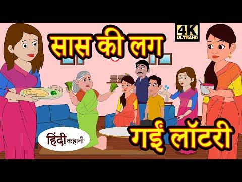 सास की लग गई लाटरी - Hindi Kahani | Moral Stories | Funny Hindi Kahani | Comedy Hindi Story | Story