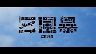 《Z風暴》Z Storm 6月19日 全城反貪