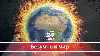 Как глобальное потепление влияет на политическую ситуацию в Украине, Безумный мир