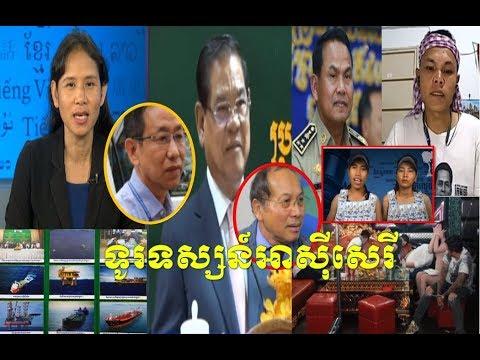 RFA TV News ទូរទស្សន៍អាស៊ីសេរី  khmer news today 2019, khmer hot news