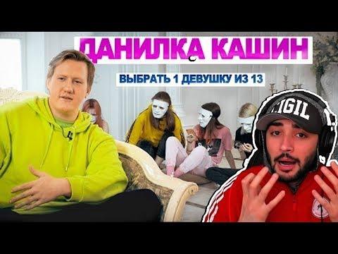 Russia Paver  Смотрит  Выбрать 1 из 13. Кашин играет в Чат На Вылет / Пинк Шугар , Реакция !
