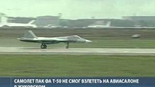 НП з літаком ПАК ФА Т-50 на МАКС-2011