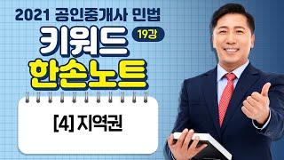 [랜드프로 양민 민법 및 민사특별법 키워드 한손노트] …