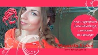 Как заплести красивые косы ❤ Видео как заплести красивые косы  ❤ Прически Видеоуроки №23