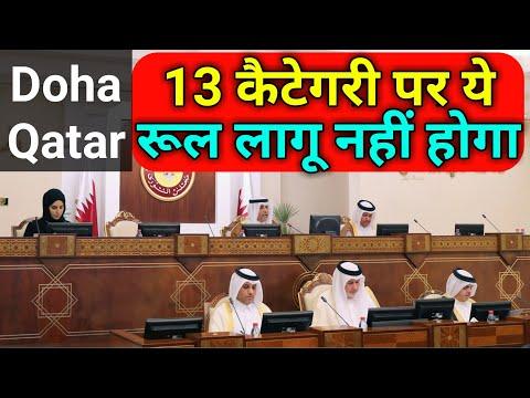 Doha Qatar | Qatar Important News Update | 13 कैटेगरी की कंपनी पर ये रूल लागू नहीं होगा