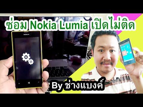 แก้เครื่องค้าง ดับ เปิดไม่ติด Nokia lumia 520