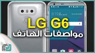ال جي جي 6 | LG G6 المواصفات النهائية