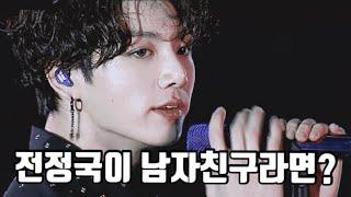 [방탄소년단] 설레는 전정국 남친미 모음 18 BTS Jungkook