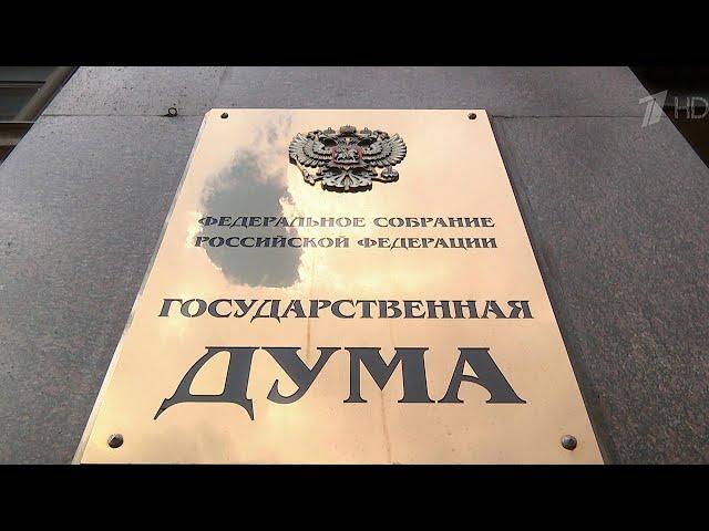 Центризбирком утвердил итоги выборов в Госдуму РФ.