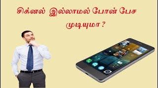 Satellite Phone - GSPS
