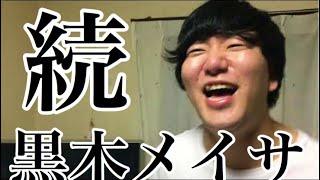 待望の続編.